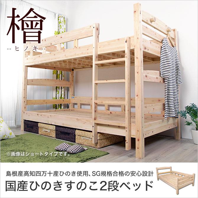 島根・高知四万十産檜2段ベッド メイン画像