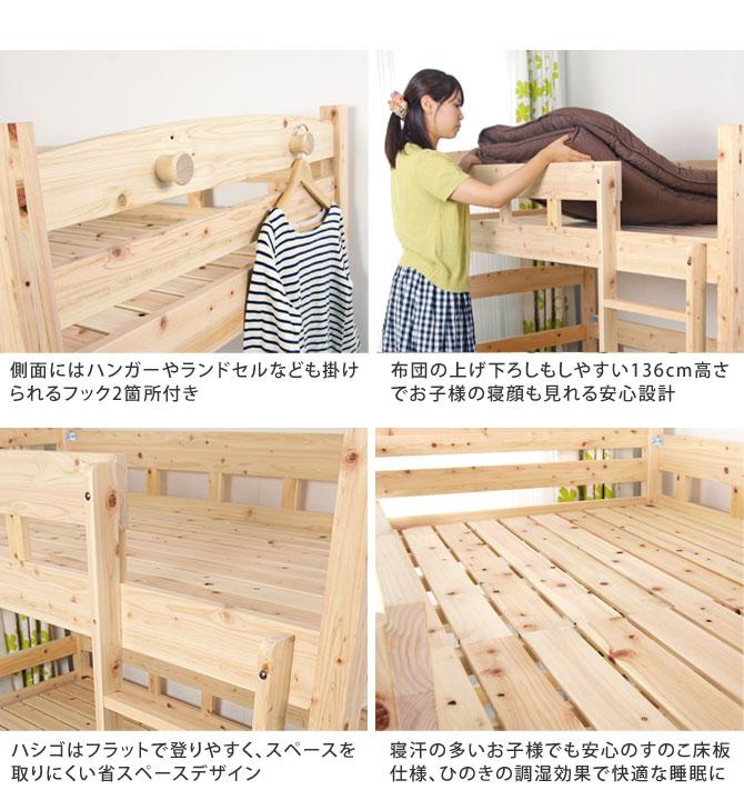 2段ベッド商品詳細説明画像