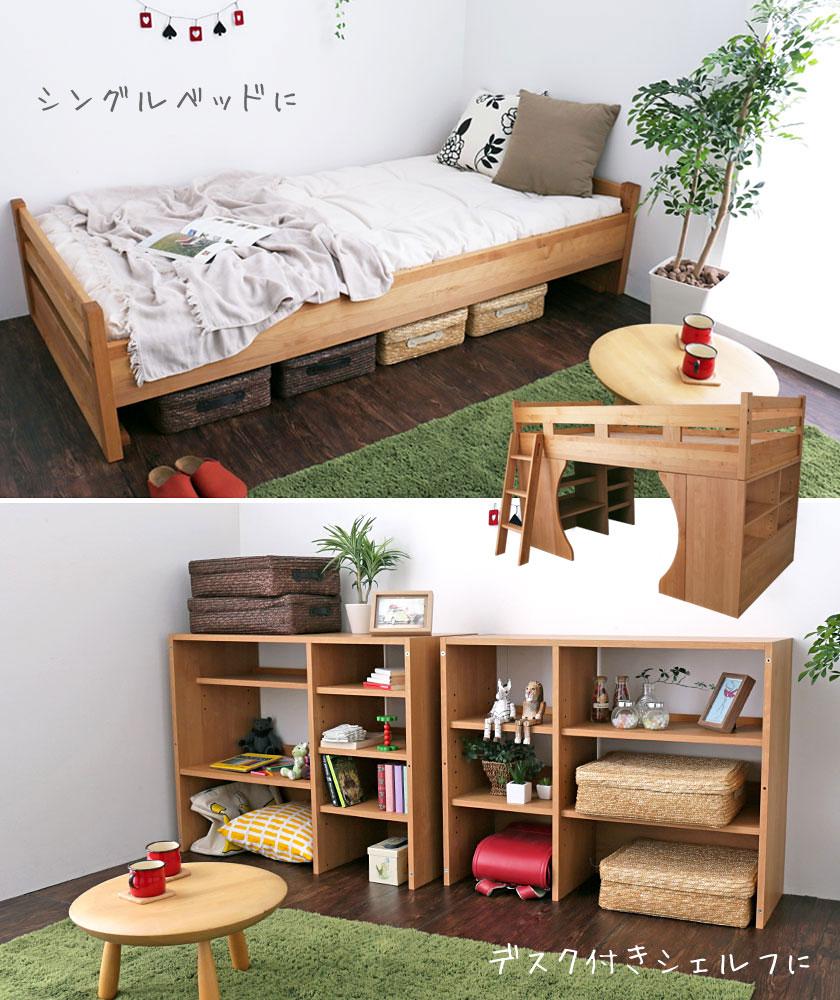 アルダー天然木システムベッド 組み換え画像