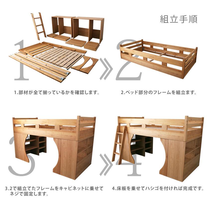 アルダー天然木システムベッド 組立手順画像