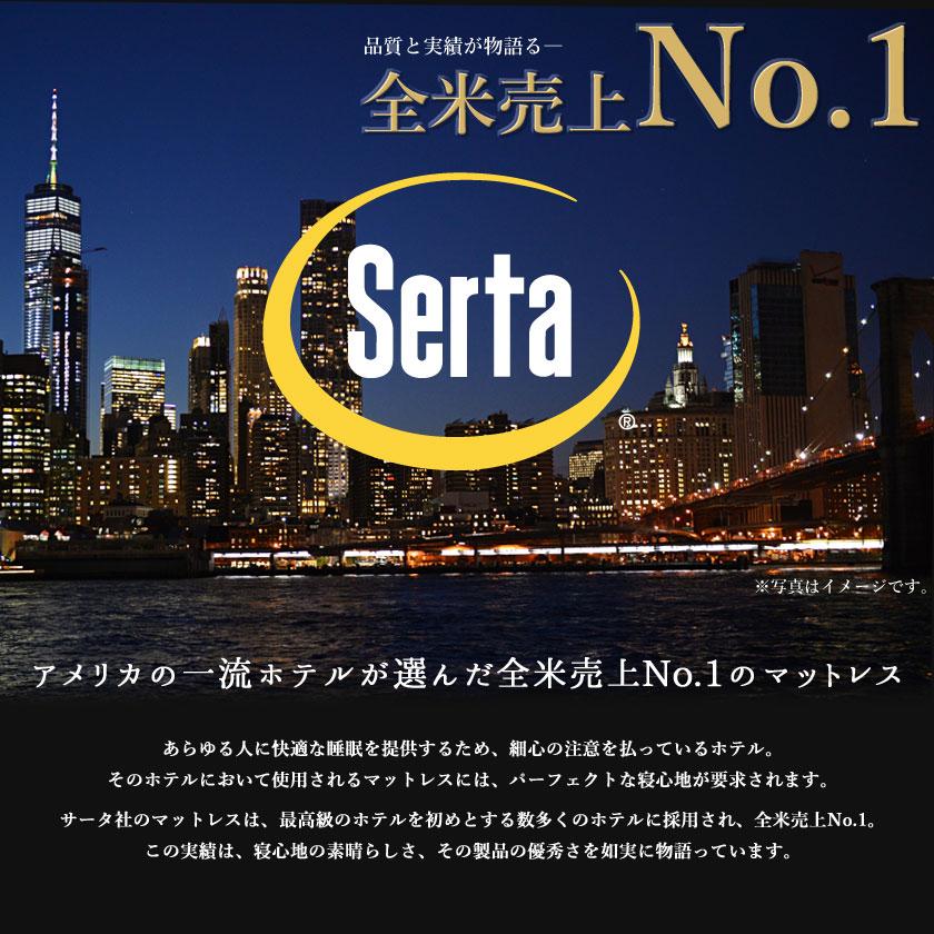 serta/サータ 全米No1画像