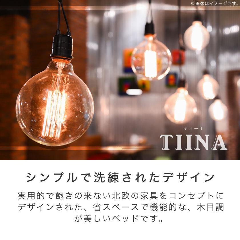 ティーナ2 棚付きベッド イメージ画像1