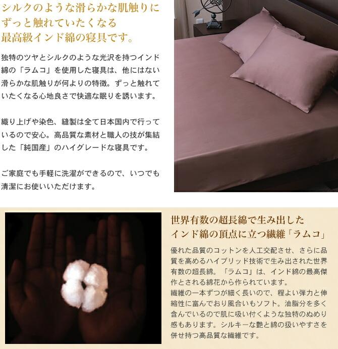 シルクのような滑らかな肌触りにずっと触れていたくなる最高級インド綿の寝具です。