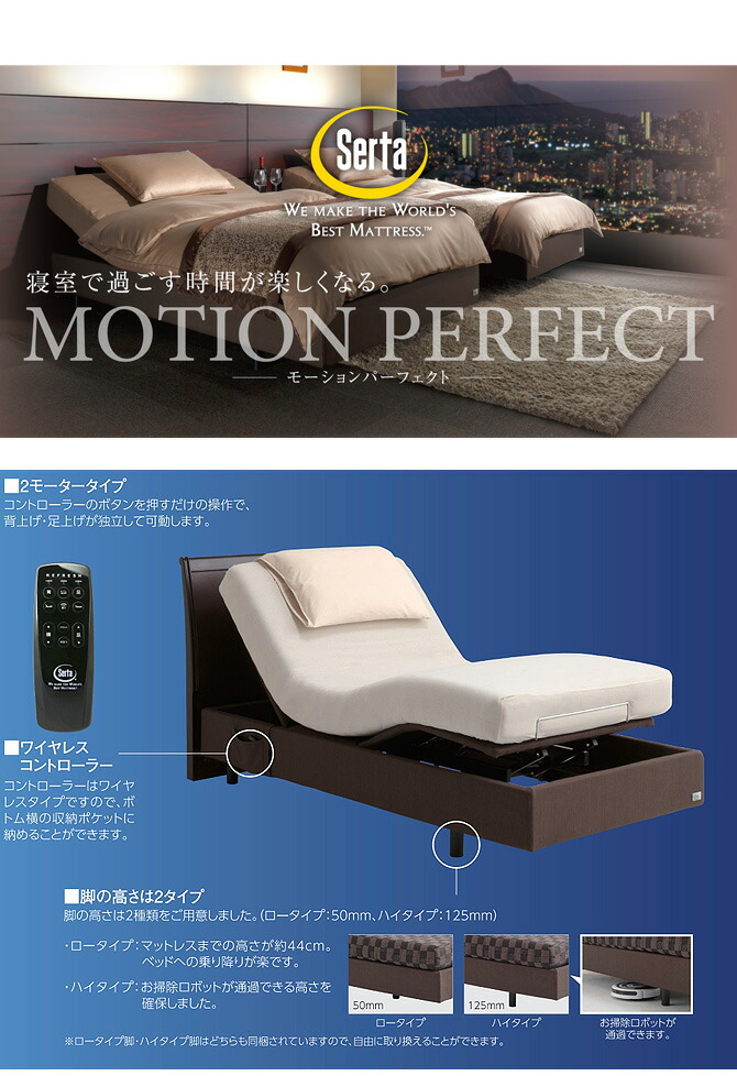 Serta サータ 「MOTION PERFECT 554」 モーションパーフェクト 568 ステーション PS