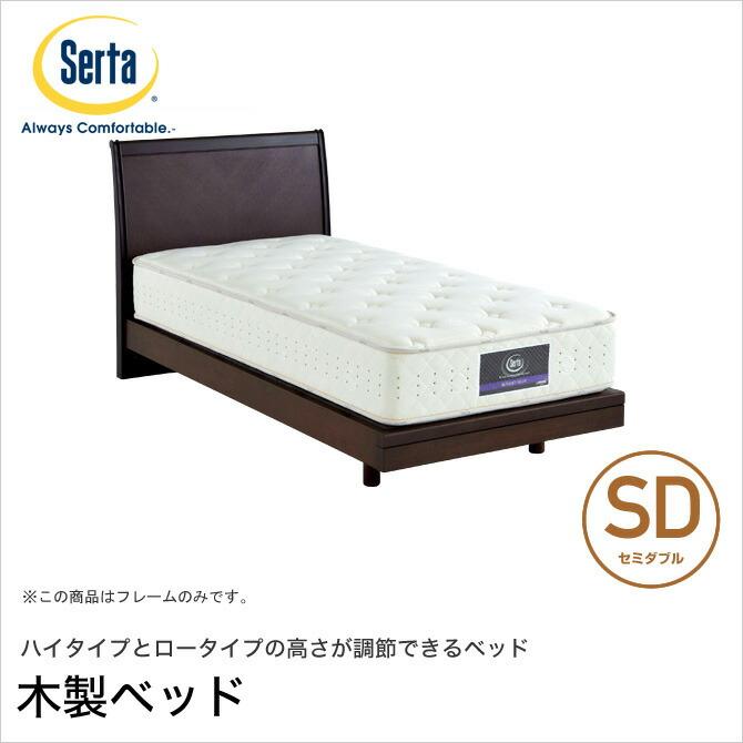 Serta サータ 「MOTION PERFECT 554」 モーションパーフェクト 568 ステーション SD