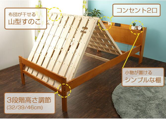 棚・コンセント2口 すのこベッド セミダブル 便利な機能がシンプルな設計のすのこベッド