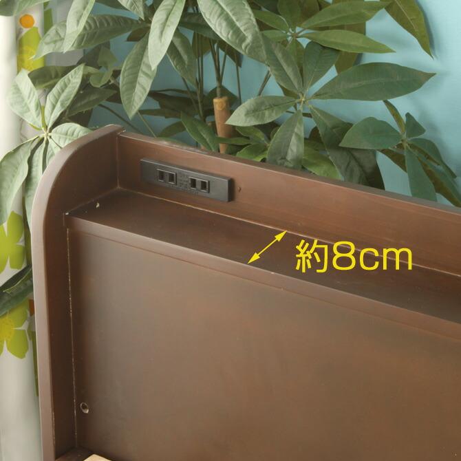 棚・コンセント2口 すのこベッド セミダブル 棚の奥行きは約8cmとスマートなデザイン。