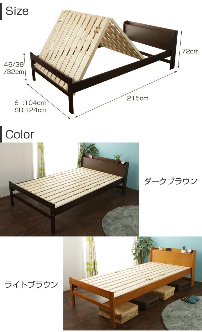 棚・コンセント2口 すのこベッド セミダブルサイズ・カラー