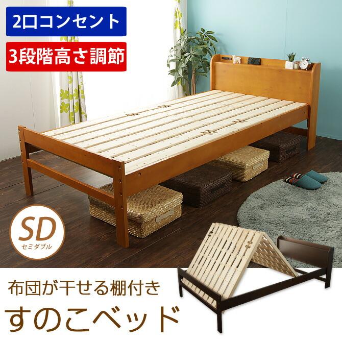 棚・コンセント2口 すのこベッド セミダブル ライフスタイルに合わせて自由に使う