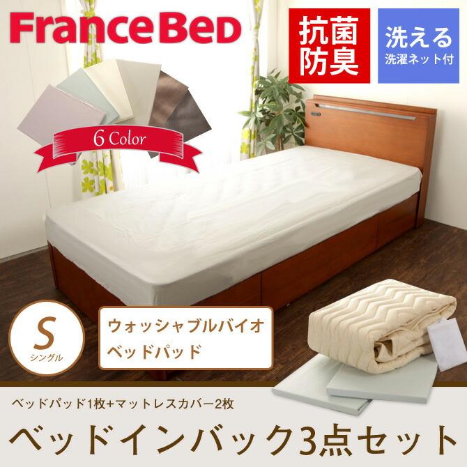 ベッドパッド付き抗菌防臭加工3点セット