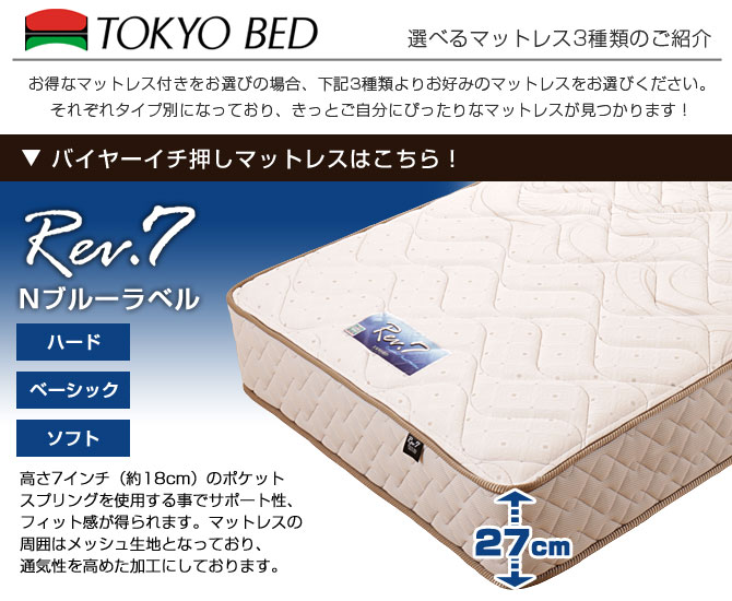 東京ベッド マットレス