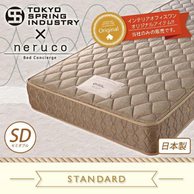 ポケットコイルマットレス スタンダード セミダブル 東京スプリング工業×neruco 共同開発 オリジナルマットレス 日本製