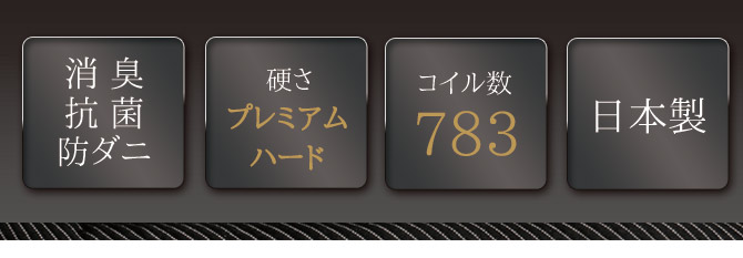 消臭抗菌防ダニ/硬さ:プレミアムハード/コイル数:783/日本製