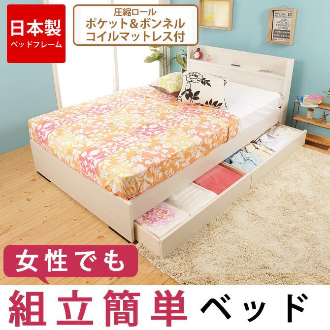 組立簡単ベッド ホワイト 引出し付き