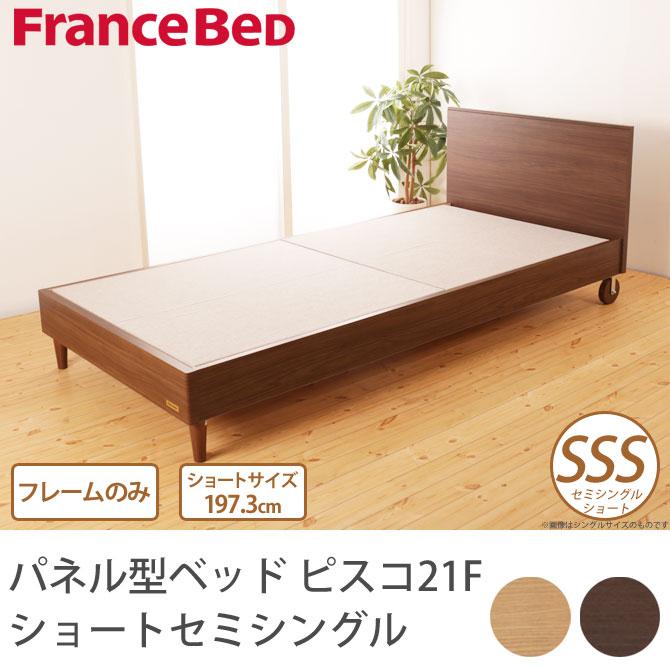 パネル型ベッド ピスコ21F ショートセミシングル