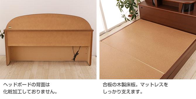 ヘッドボード背面化粧なし・床板