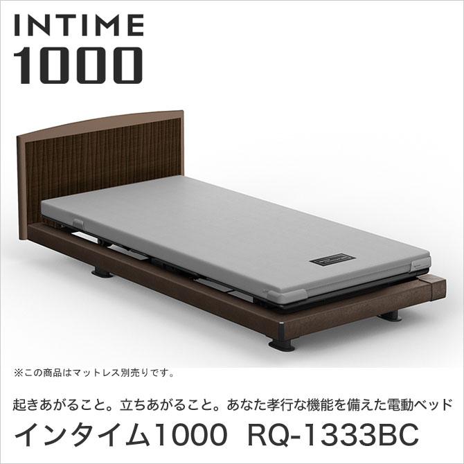 INTIME1000 RQ-1333BC