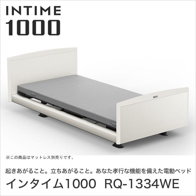 INTIME1000 RQ-1334WE