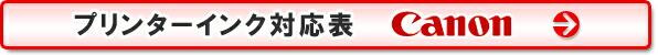 【キヤノン】プリンターインク対応表はこちら