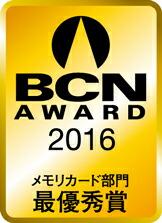 BCNアワード2016 メモリーカード部門・最優秀賞