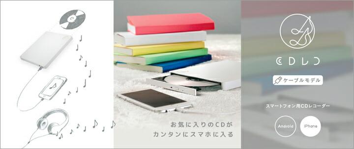 iPhoneやUSB Type-Cの最新Androidでも使えるケーブル接続のかんたん「CDレコ」