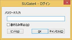 簡単操作で強固なパスワードロック「SUGate4」