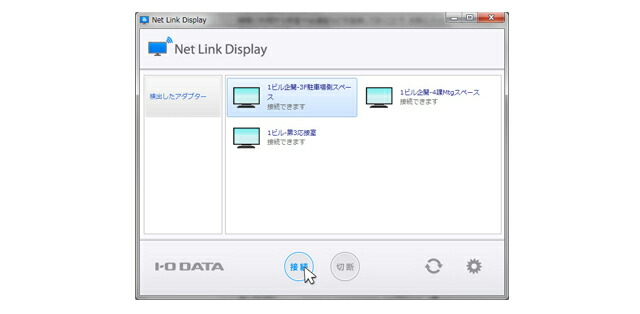 「Net Link Display」を使用し簡単に接続
