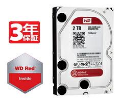 高信頼ハードディスク「WD Red」を採用