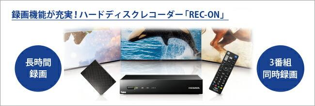 録画機能が充実のハードディスクレコーダー「REC-ON(レックオン)」