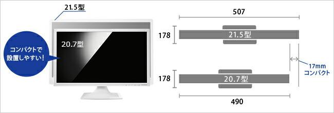 フルHD対応コンパクトな20.7型ワイド液晶ディスプレイ
