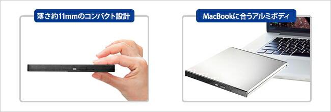 わずか11mmの極薄設計とMacBookにぴったり合うアルミボディ
