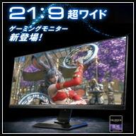 LCD-GCWQ341XDB 「5年保証」34型ゲーミングモニター