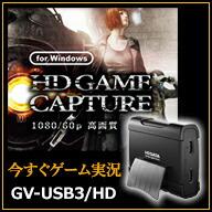GV-USB3/HD USB 3.0接続 HDMIキャプチャー
