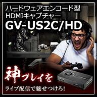 GV-US2C/HD USB 2.0接続 HDMIキャプチャー