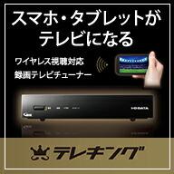 スマホ・タブレットが「テレビ」になる。ワイヤレス視聴対応、録画テレビチューナー