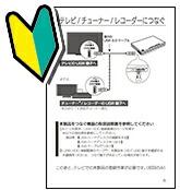 「かんたん接続ガイド」を添付