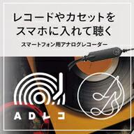 レコードやカセットテープをスマホに録って聴く スマホ用のアナログレコーダー「ADレコ」