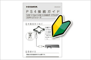 はじめてでも安心!PS4(R)接続ガイド付き
