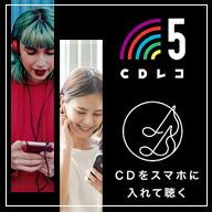 「CDレコ5(ファイブ)」