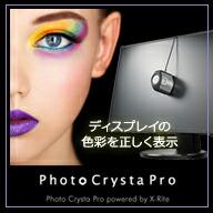 キャリブレーションセンサー「PhotoCrysta Pro」