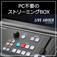 GV-LSMIXER/I