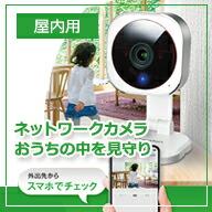 TS-NS110W マグネット付台座 ネットワークカメラ
