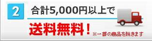 合計5,000円以上で送料無料!