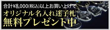迷子札キャンペーン