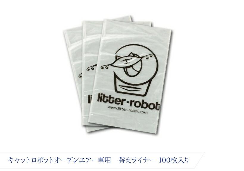 キャットロボットオープンエアー専用 替えライナー