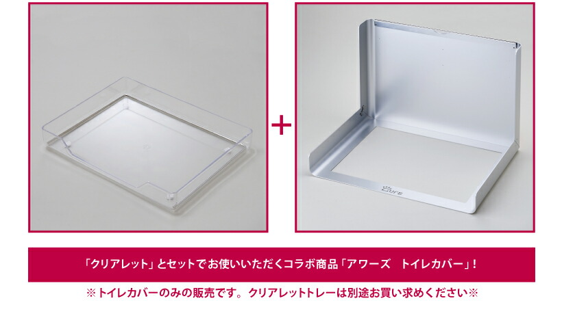 Oursトイレカバー