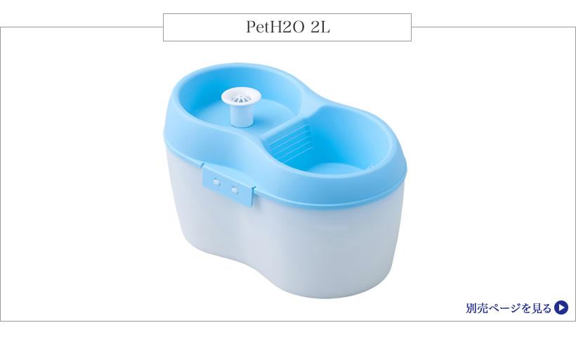 PetH2O