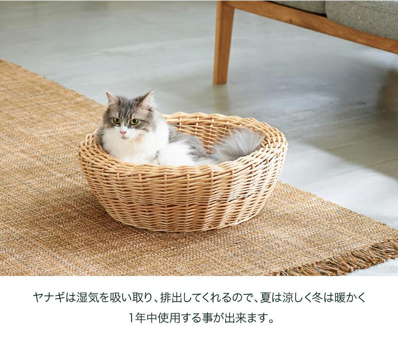 YANAGI キャットベッド
