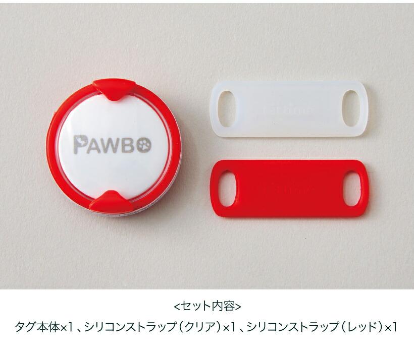 Pawbo Spring(パウボ スプリング)専用タグ iPuppyGo