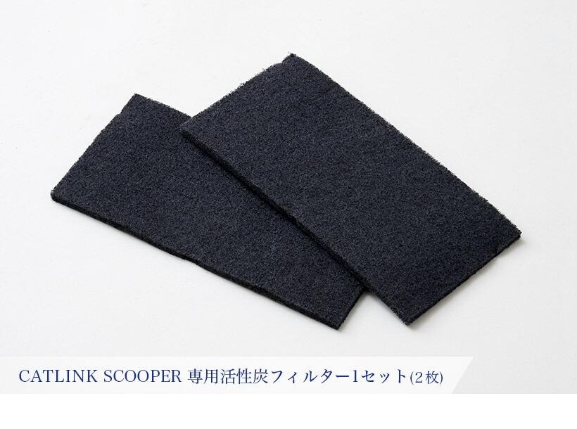 CAT LINK専用活性炭フィルター1セット(2枚)